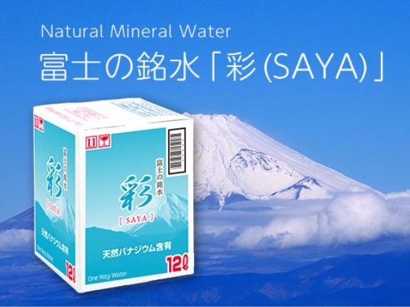 富士の銘水「彩(SAYA)」