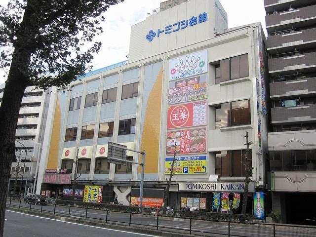 東商事株式会社|トミコシ会館