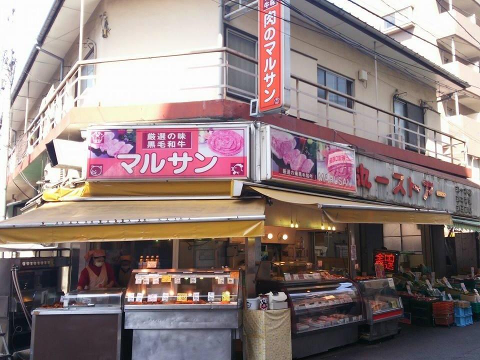 株式会社マルサン|肉のマルサン