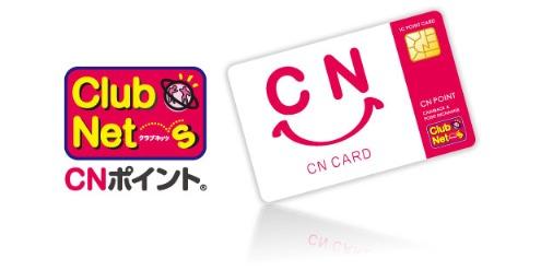 CNポイントカードサンプル