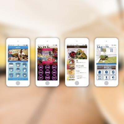 スマートフォンアプリ画面