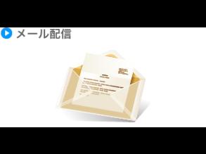 サイト作成保守メール配信