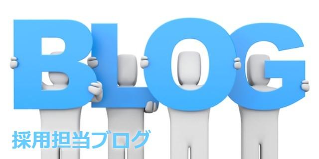 採用担当ブログ
